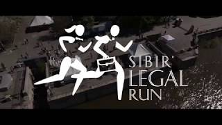 Sibir' Legal Run 2017
