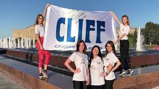 CLIFF Global Legal Run 2018 flash mob